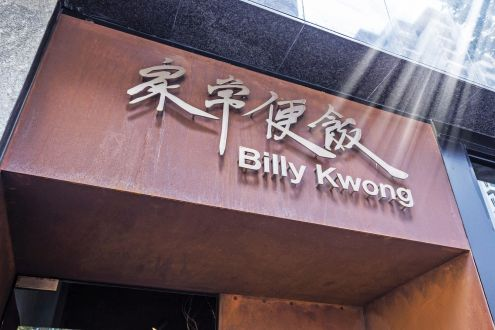 The Billy Kwong sign near The Macleay in Potts Point